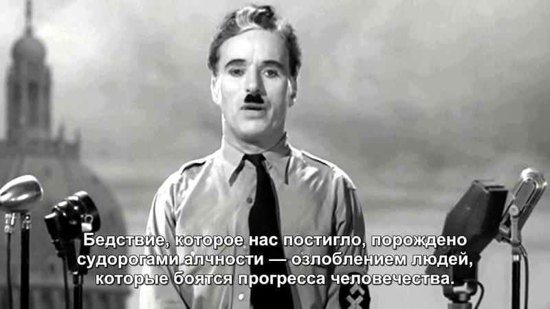 Речь Чарли Чаплина Фильм Великий Диктатор Full HD