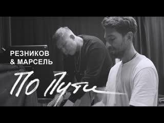 Андрей Резников & Марсель - По пути