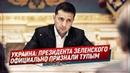Украина: Зеленского официально признали тупым (Telegram. Обзор)