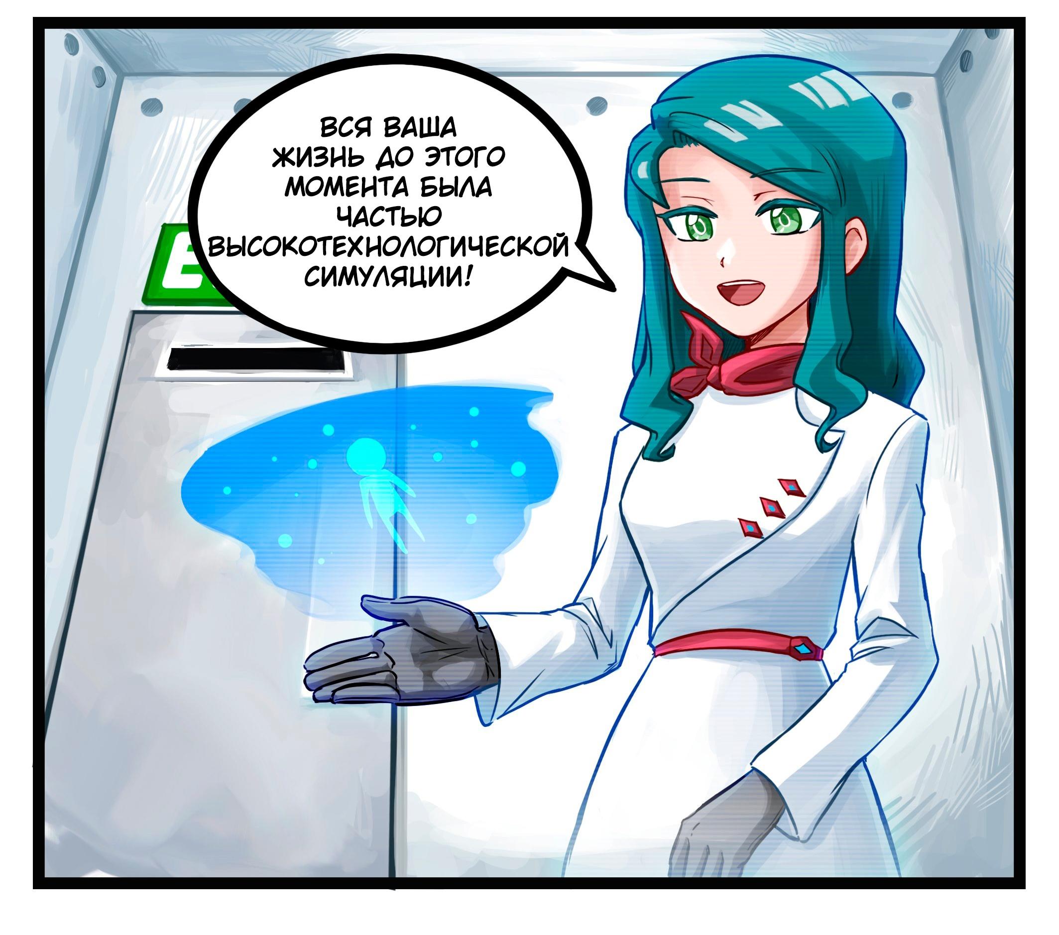 Клиника кошмаров - Эпизод 33: Машина симуляции жизни. Фрейм 2