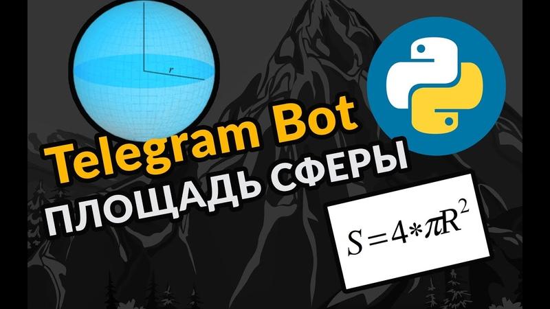 Python TelegramBot Площадь Сферы по Формуле