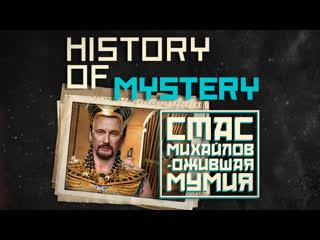 Новейшая история тайн: Стас Михайлов - мумия
