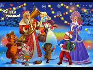 Лучшая новогодняя песня _ Прикольное поздравление с НОВЫМ 2020 ГОДОМ _ Новый год