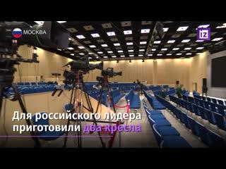 Путин проведет пятнадцатую большую пресс-конференцию