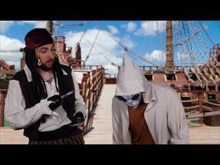 100500 лет назад. Пират