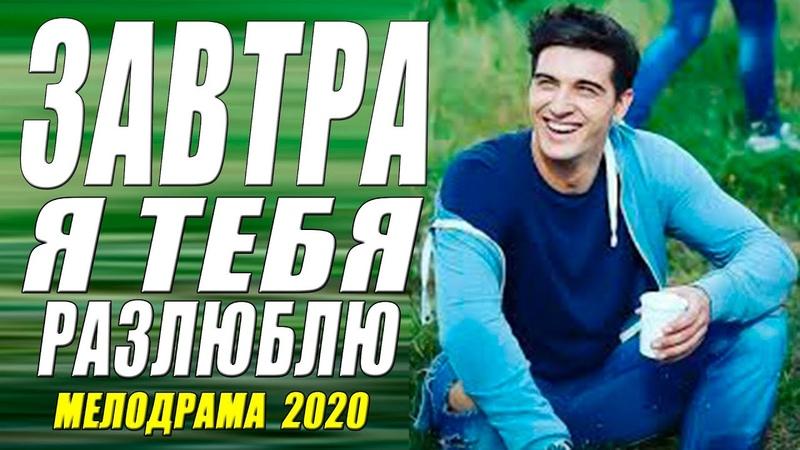 Свадебная премьера с Бондаренко ЗАВТРА Я ТЕБЯ РАЗЛЮБЛЮ Русские мелодрамы 2020 новинки HD 1080P