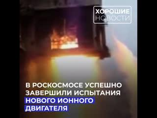 В Роскосмосе успешно завершили испытания нового ионного двигателя