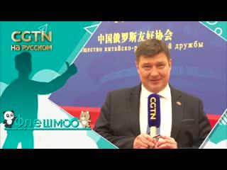 Лайк дружбе Китая и России: Иван Архипов