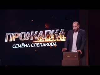 Прожарка Семёна Слепакова в понедельник в 23:00 на ТНТ4