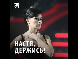 Настя, держись!