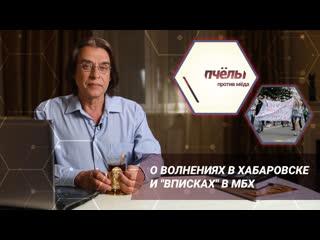 """Пчёлы против мёда. О волнениях в Хабаровске и """"вписках"""" в МБХ"""