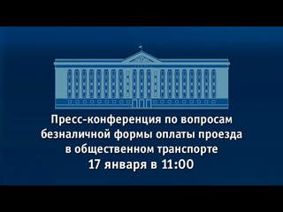Пресс-конференция по вопросам безналичной формы оплаты проезда в общественном транспорте Курской области