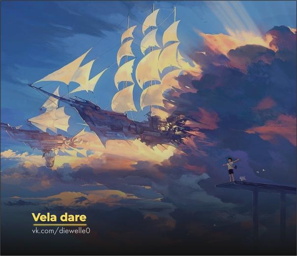 Vela dare В утреннем тумане на малахитовой глади реки показалась ладья с лиловым парусом. Лика стояла на веранде деревянного дома, прислонившись к прохладному столбику, и дышала утренней