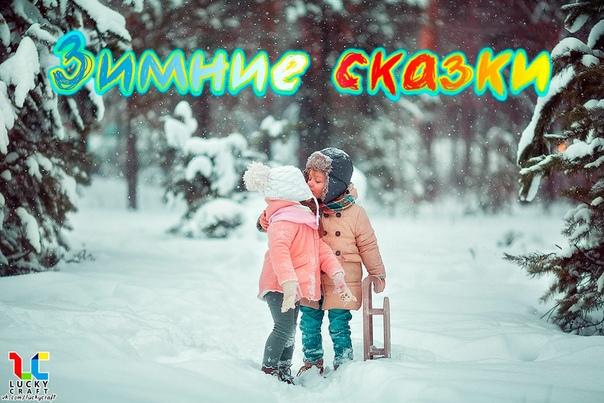 Зимние сказки Сохраняйте себе на стеночку и включайте своим деткам.