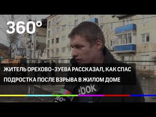 Житель Орехово-Зуева рассказал, как спас подростка после взрыва