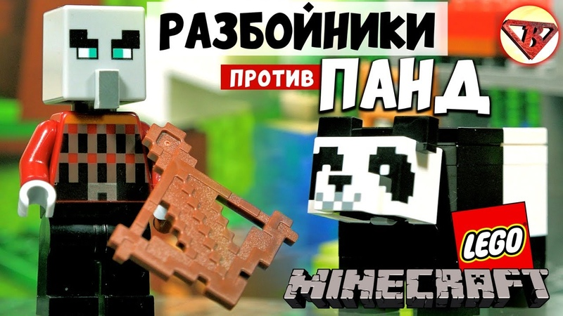 LEGO Minecraft Аванпост разбойников и Питомник панд Варлорд Лего Майнкрафт