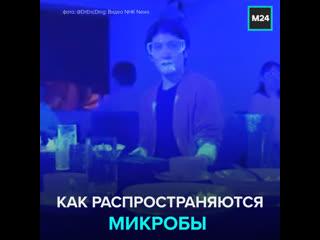 Эпидемиолог наглядно показал, как распространяются микробы  Москва 24