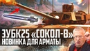 НОВИНКА для АРМАТЫ Ракета ВЫСТРЕЛИЛ ЗАБЫЛ 3УБК25 Сокол В