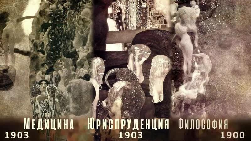 Густав Климт Триумф жизни Как читать искусство