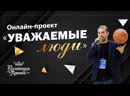Онлайн-проект «Уважаемые люди». Олег Богачев. 30.06.2020