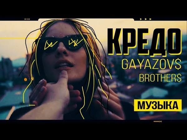 GAYAZOV$ BROTHER$ - КРЕДО (2018)