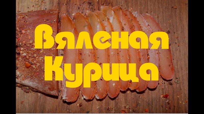 Вяленая Курица Рецепт Вяленого Мяса Курицы в Домашних Условиях