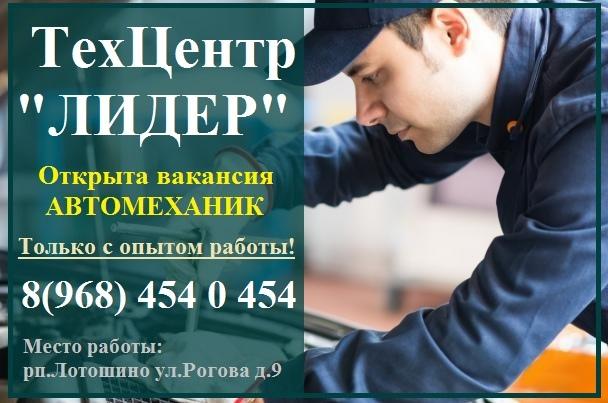 Обязанности: Техническое обслуживание и ремонт автомобилей импортного и