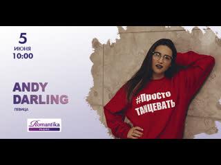 Радио Romantika - певица Анастасия Дунаева (Andy Darling)