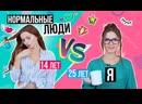 [Алёна Венум] НОРМАЛЬНЫЕ ЛЮДИ vs Я