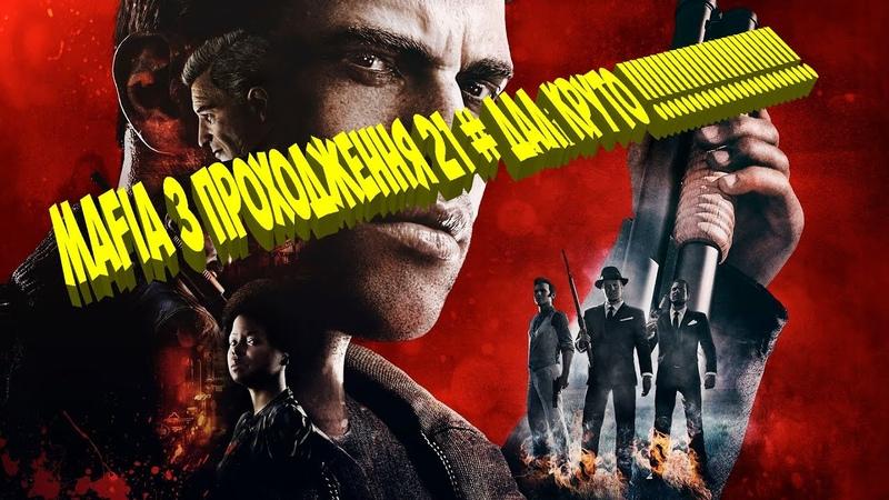 Mafia 3 Проходження 21 Далі Круто