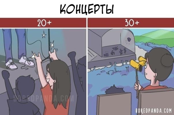 Разница между 20 и 30-летними.    То чувство,...