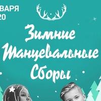 Логотип Зимние танцевальные сборы GOOD FOOT 2020