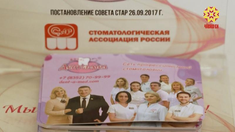 Инновационная клиника Дент а мед флагман стоматологии не только в Чувашии но и в России