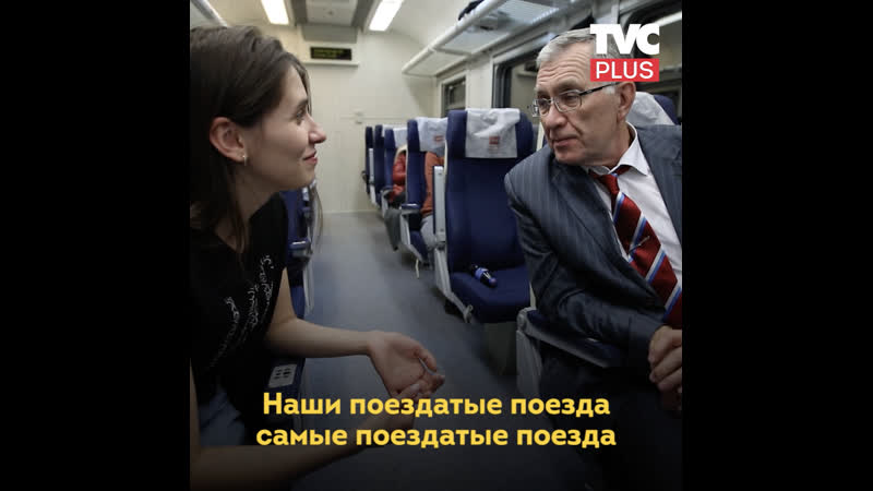 Путешествие на поезде из Москвы в Москву