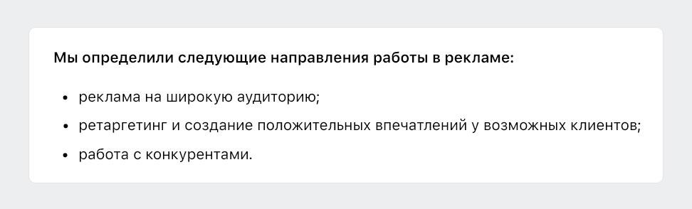 История успеха фабрики мебели «Сава»: как реклама ВКонтакте помогла увеличить продажи в 2 раза, изображение №5