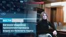 Евгения Уваркина прокомментировала свое эмоциональное видео в Нижнем парке в передаче 60 минут