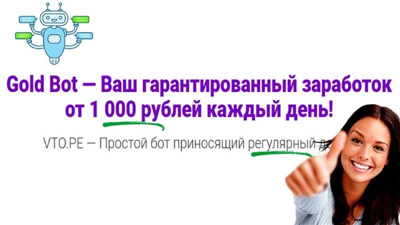 Заработок от 1000 рублей! Реальный Заработок в интернете
