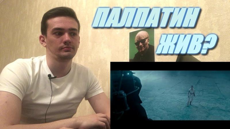Реакция и разбор финального трейлера 9-го эпизода Звёздные Войны Скайуокер. Восход