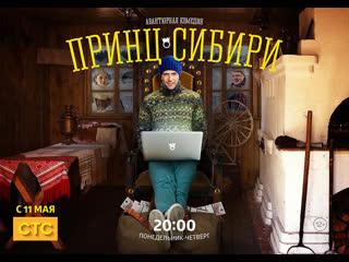 """Принц Сибири"", комедия, драма, (01-10 серии из 20) 2015"