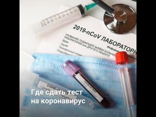 Топ-5 самых доступных тестов на Covid-19 в России