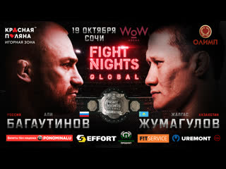 FNG95 Free Live Stream - Прямая трансляция турнира FIGHT NIGHTS GLOBAL 95 в Сочи
