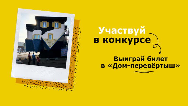Участвуй в конкурсе – выиграй билет в «Дом-перевёртыш»