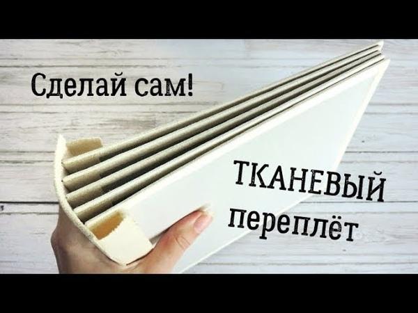 Скрапбукинг альбом ПРОШИТЫЙ ТКАНЕВЫЙ ПЕРЕПЛЁТ мастер класс