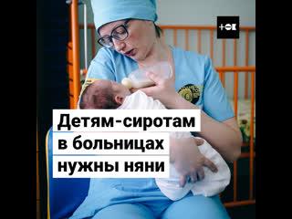 Больным детям-сиротам не хватает нянечек из-за пандемии