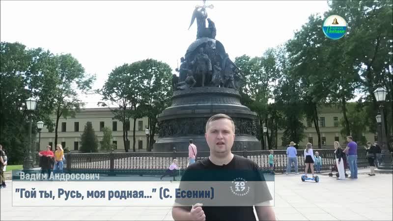 Вадим Андросович Гой ты Русь моя родная С Есенин 16 06 2020 г г Великий Новгород