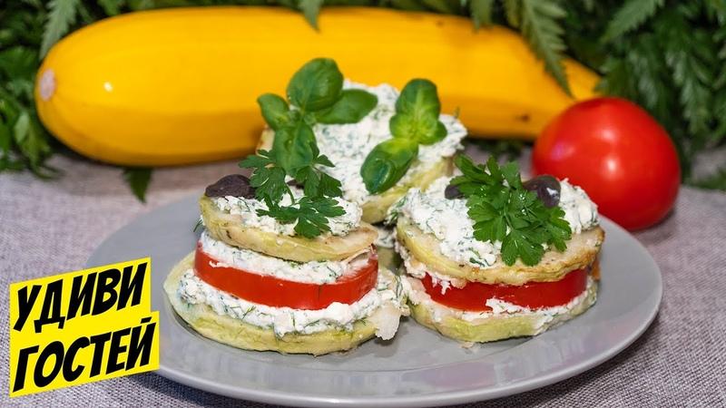 Закуска из кабачков с помидорами и сыром Простой рецепт блюда на стол!