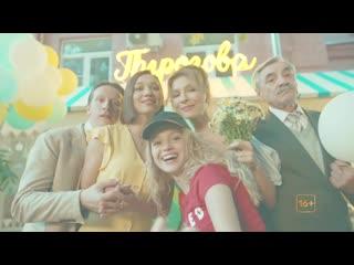 ИП Пирогова 2 сезон