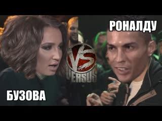 Hack Music - VERSUS - Роналду VS Бузова