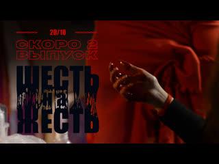 Хоррор-шоу Шесть на Жесть. Второй выпуск уже 28 октября! 16+