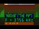Передача на частоте 3756 кГц 16.10.2019 - Message on 3756 kHz 16. Oct. 2019